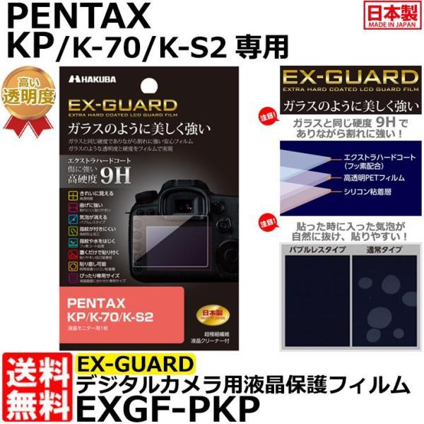 【メール便 送料無料】 ハクバ EXGF-PKP EX-GUARD デジタルカメラ用液晶保護フィルム PENTAX KP/K-70/K-S2専用 【即納】