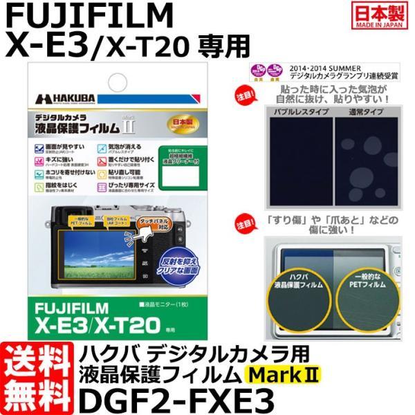 【メール便 送料無料】 ハクバ DGF2-FXE3 デジタルカメラ用液晶保護フィルム MarkII FUJIFILM X-E3/X-T20専用 【即納】