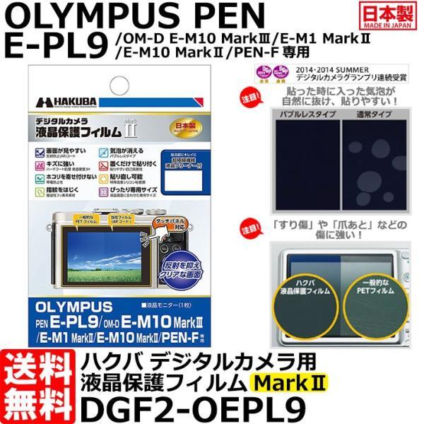 【メール便 送料無料】 ハクバ DGF2-OEPL9 デジタルカメラ用液晶保護フィルム MarkII OLYMPUS PEN E-PL9/OM-D E-M10 MarkIII/E-M1 MarkII専用 【即納】