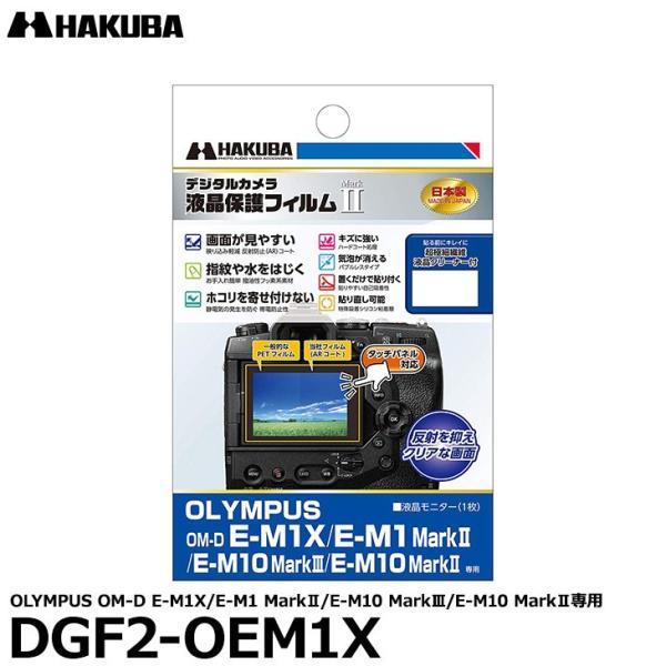 【メール便 送料無料】 ハクバ DGF2-OEM1X デジタルカメラ用液晶保護フィルム MarkII OLYMPUS OM-D E-M1X/E-M1 MarkII/E-M10 MarkIII/E-M10 MarkII専用 【即納】