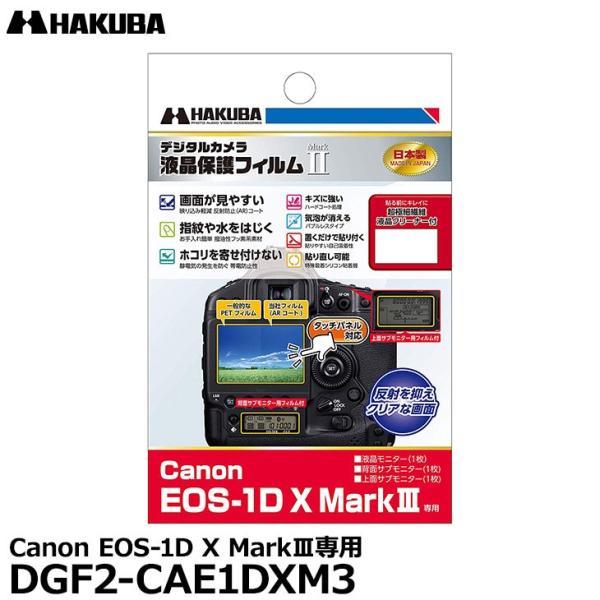 【メール便 送料無料】 ハクバ DGF2-CAE1DXM3 デジタルカメラ用液晶保護フィルム MarkII Canon EOS-1D X MarkIII専用 【即納】