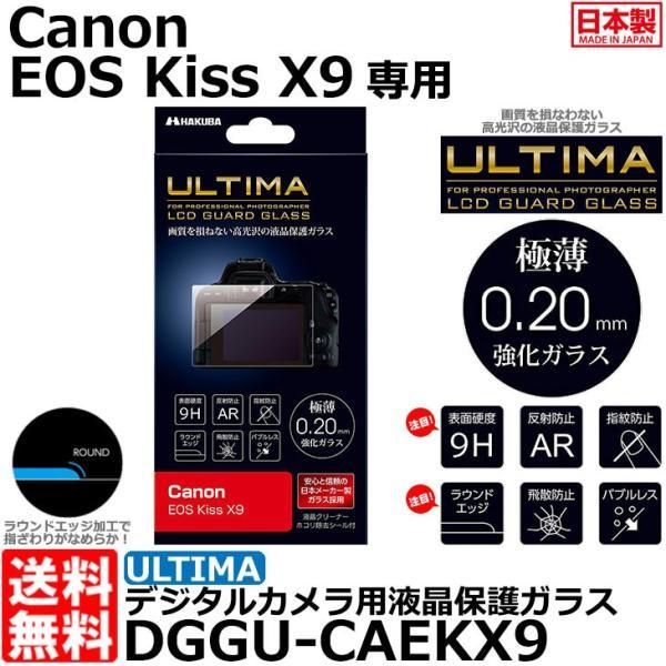 【メール便 送料無料】 ハクバ DGGU-CAEKX9 ULTIMA デジタルカメラ用液晶保護ガラス Canon EOS Kiss X9専用 【即納】