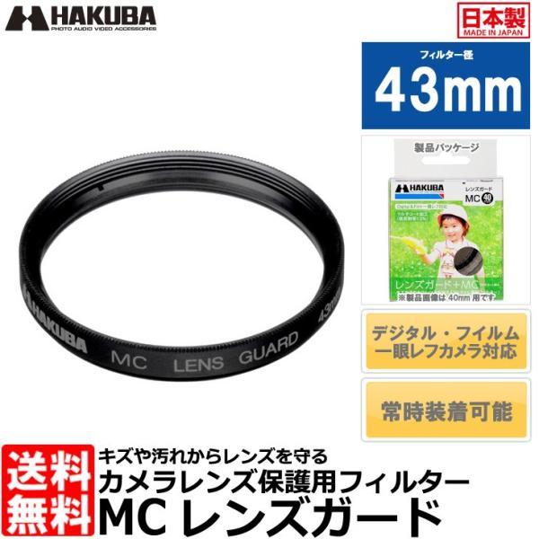 【メール便 送料無料】 ハクバ CF-LG43 MCレンズガードフィルター 43mm 【即納】