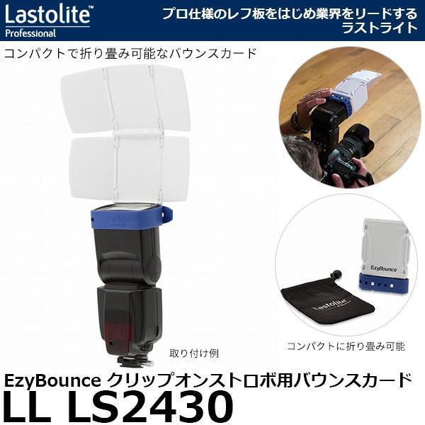 【メール便 】 Lastolite LL LS2810 EzyBounce クリップオンストロボ用バウンスカード 【即納】