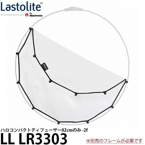 《5月末発売予定》 Lastlite LL LR3303 ハロコンパクトディフューザー82cmのみ -2f ※別売フレームが必要です