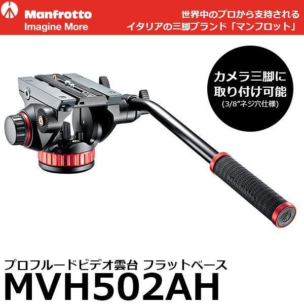 《2年延長保証付》 マンフロット MVH502AH プロフルードビデオ雲台 フラットベース  【即納】