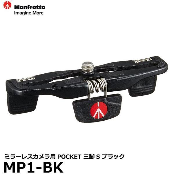 マンフロット MP1-BK POCKET三脚S ブラック 【送料無料】 【即納】