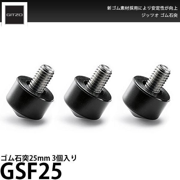 GITZO GSF25 ゴム石突25mm 3個入り 【送料無料】 【即納】