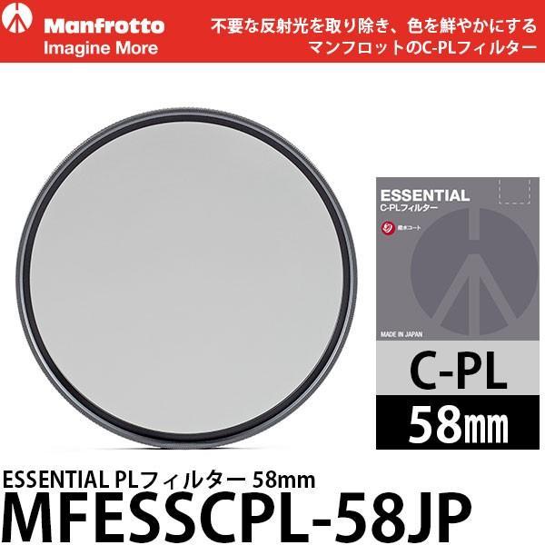 【メール便 】 マンフロット MFESSCPL-58JP エッセンシャル サーキュラーPLフィルター 58mm