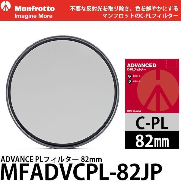 【メール便 】 マンフロット MFADVCPL-82JP アドバンス サーキュラーPLフィルター 82mm
