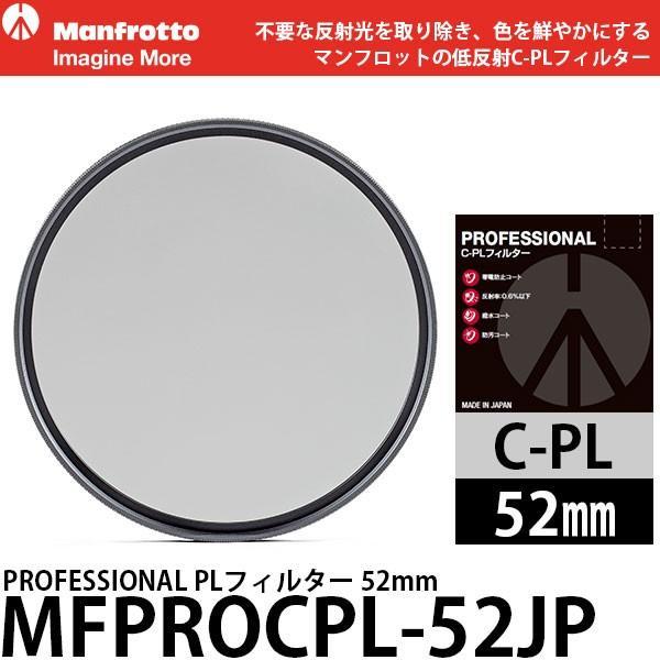 【メール便 】 マンフロット MFPROCPL-52JP プロフェッショナル サーキュラーPLフィルター 52mm