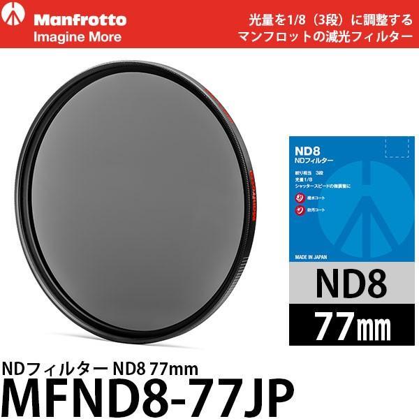 【メール便 】 マンフロット MFND8-77JP NDフィルター ND8 77mm