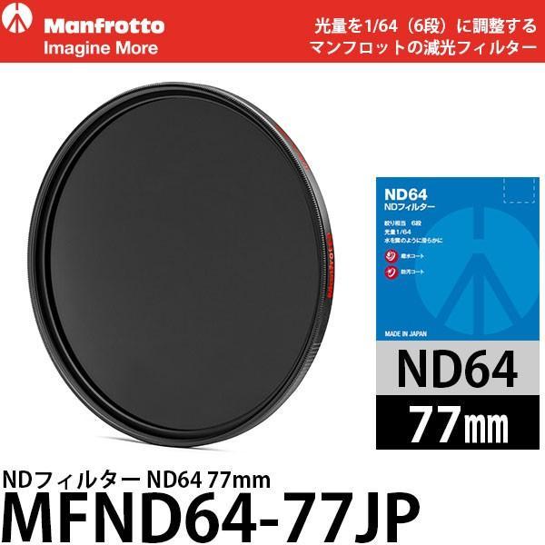 【メール便 】 マンフロット MFND64-77JP NDフィルター ND64 77mm