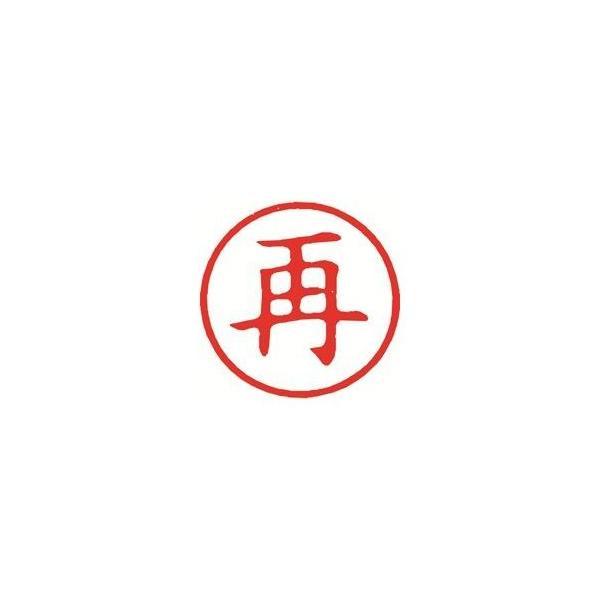 (業務用3セット)シヤチハタ 簿記スタンパー X-BKL-16 再 赤|shatti