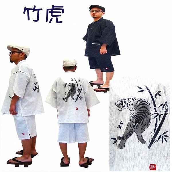 京都手描き絵甚平 上下セット 虎/黒 M