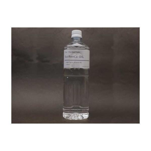 ハーバリウム専用 スイレンカ オイル 1L