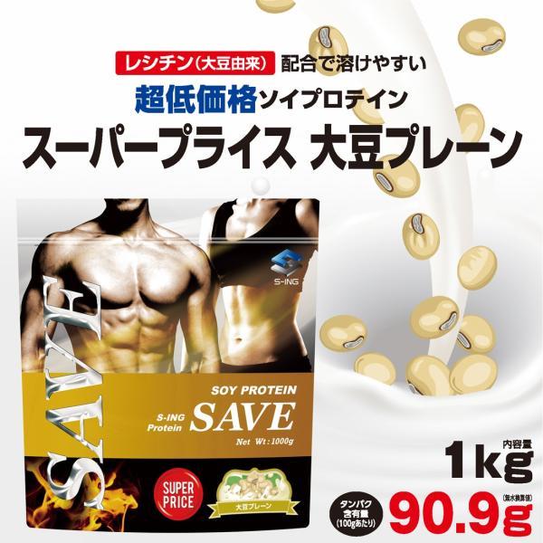 大豆プロテイン 1kg  SAVE スーパープライス (←飲みにくい) 大豆プレーン SUPER PRICE ソイプロテイン 【レビューを書くと300円引きクーポン配布】