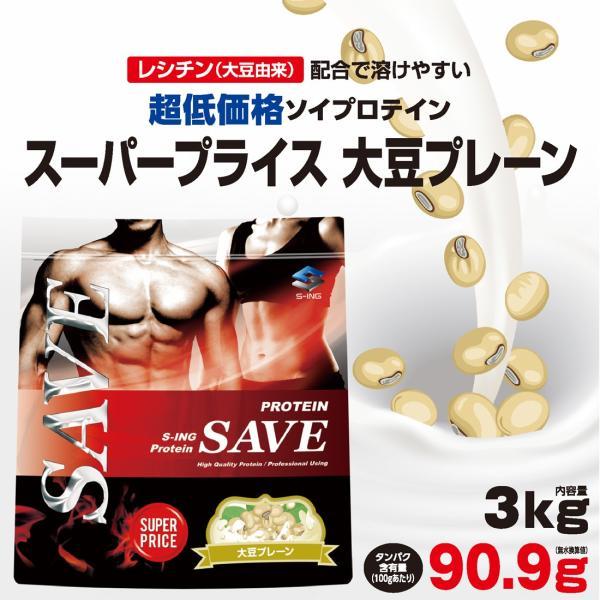 大豆プロテイン 3kg  SAVE スーパープライス (←飲みにくい) 大豆プレーン SUPER PRICE ソイプロテイン