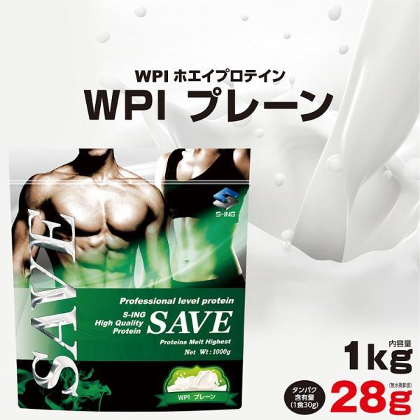 WPI ホエイプロテイン 1kg 激安 最安値 送料無料 人口甘味料・香料 無添加 SAVE WPIプロテイン プレーン 300円引きクーポン配布