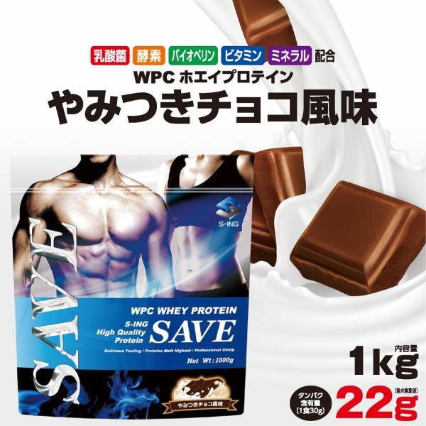 ホエイプロテイン 1kg チョコ 激安 最安値 送料無料 SAVEプロテイン やみつきチョコ風味 WPC 乳酸菌 バイオペリン エンザミン酵素 300円引きクーポン配布