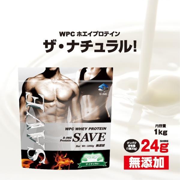 ホエイプロテイン 無添加 1kg 激安 送料無料 SAVEプロテイン ザ・ナチュラル! WPC 300円引きクーポン配布【溶けやすくなってリニューアル】