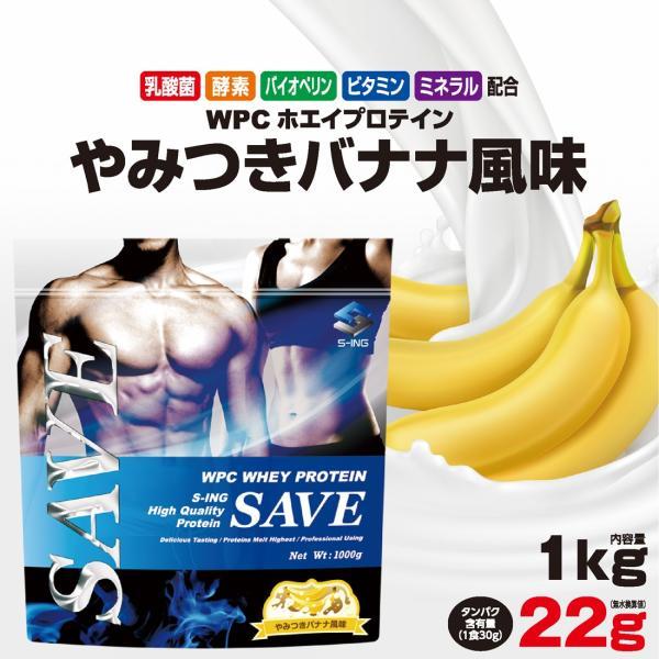 ホエイプロテイン 1kg バナナ 激安 最安値 送料無料 SAVEプロテイン やみつきバナナ風味 WPC 乳酸菌 バイオペリン エンザミン酵素 300円引きクーポン配布