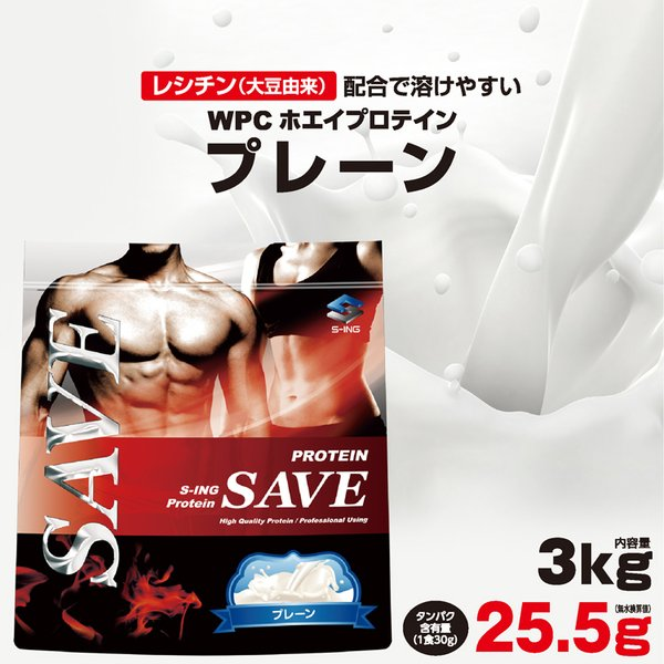 ホエイプロテイン 3kg 激安 最安値 送料無料 人口甘味料・香料 無添加 SAVEプロテイン プレーン WPC