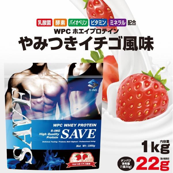 ホエイプロテイン 1kg ストロベリー SAVEプロテイン やみつきイチゴ風味 WPC 乳酸菌 バイオペリン 酵素 300円引きクーポン配布
