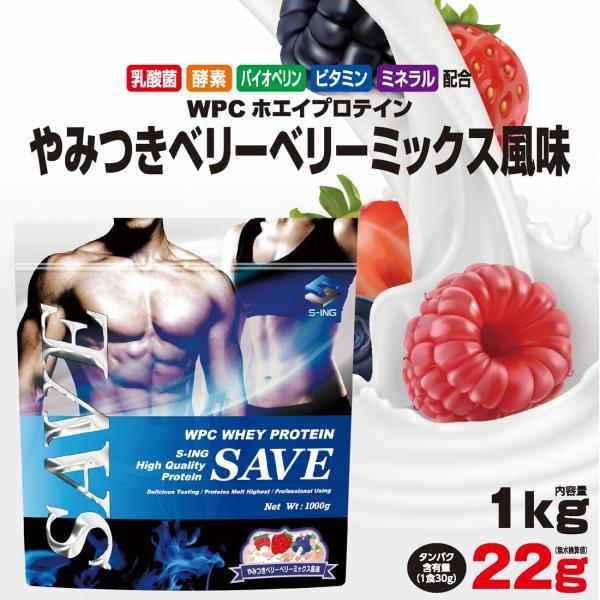 ホエイプロテイン 1kg ベリー 激安 最安値 送料無料 SAVEプロテイン やみつきベリーベリーミックス風味 乳酸菌 バイオペリン エンザミン酵素 300円クーポン配布
