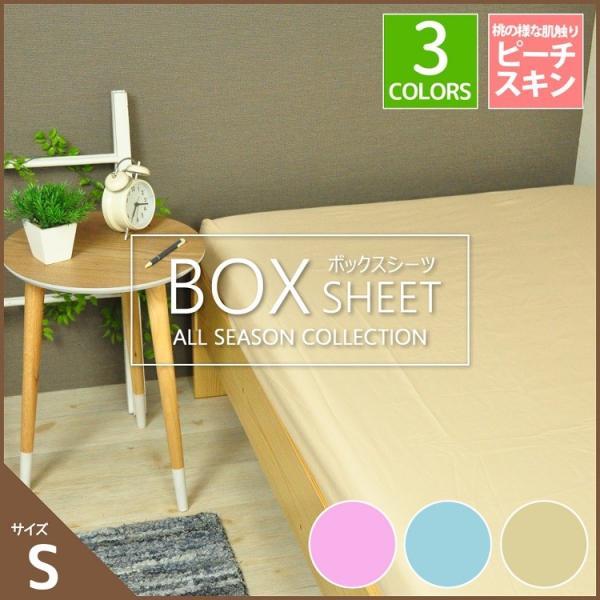 ボックスシーツ シングルサイズ ピーチスキン マットレスカバー ベッドシーツ ベッドカバー 送料無料|sheet-cocoron