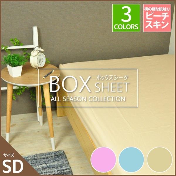ボックスシーツ セミダブルサイズ ピーチスキン マットレスカバー ベッドシーツ ベッドカバー 送料無料|sheet-cocoron