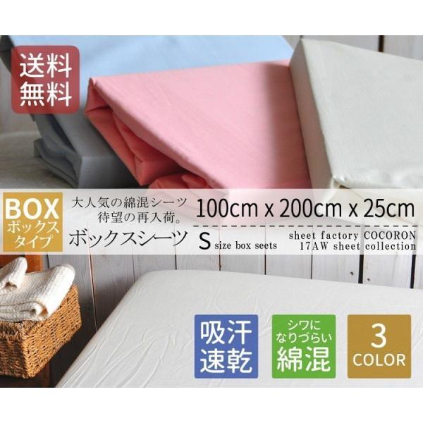 ボックスシーツ シングルサイズ 再入荷 マットレスカバー ベッドシーツ ベッドカバー送料無料 sheet-cocoron