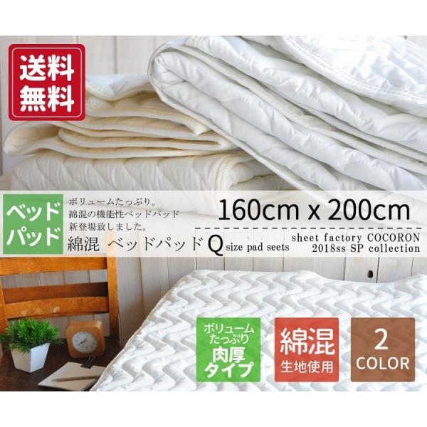 ベッドパッド厚手クイーン洗える吸汗速乾Qウォッシャブル綿混キルトベッドシーツ敷パッド敷シーツ