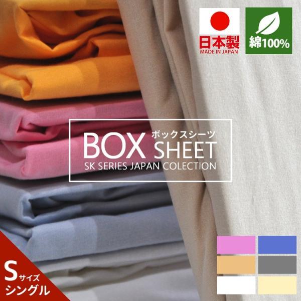 ボックスシーツ シングル 日本製 綿100% マットレスカバー SL BOXシーツ ベッドシーツ ベッドカバー 送料無料|sheet-cocoron