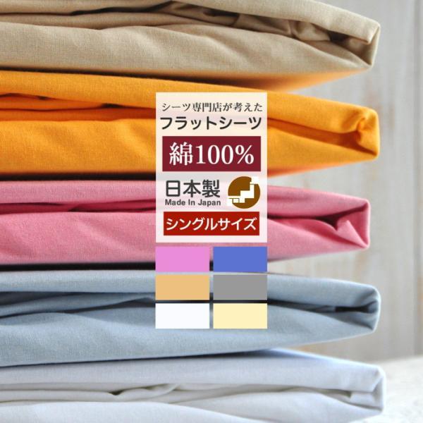 フラットシーツ シングル 日本製 綿100% マットレスカバー SL FLATシーツ ベッドシーツ ホテル 旅館 ベッドカバー 送料無料 sheet-cocoron