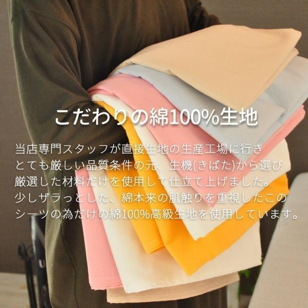 フラットシーツ シングル 日本製 綿100% マットレスカバー SL FLATシーツ ベッドシーツ ホテル 旅館 ベッドカバー 送料無料 sheet-cocoron 02
