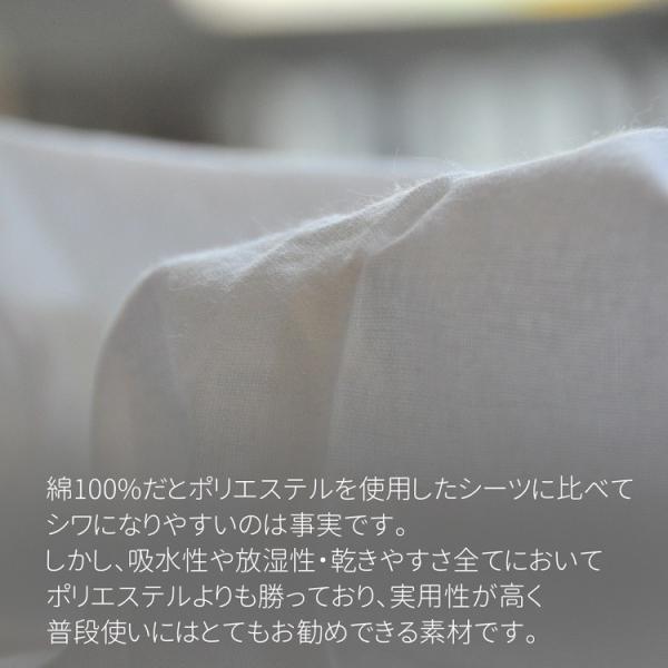 フラットシーツ シングル 日本製 綿100% マットレスカバー SL FLATシーツ ベッドシーツ ホテル 旅館 ベッドカバー 送料無料 sheet-cocoron 04