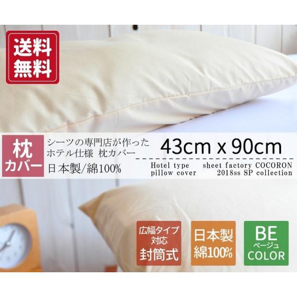 シーツ専門店が作った枕カバー43×63cm対応日本製綿100%43×90cmホテルタイプ封筒型マクラカバーピロケース