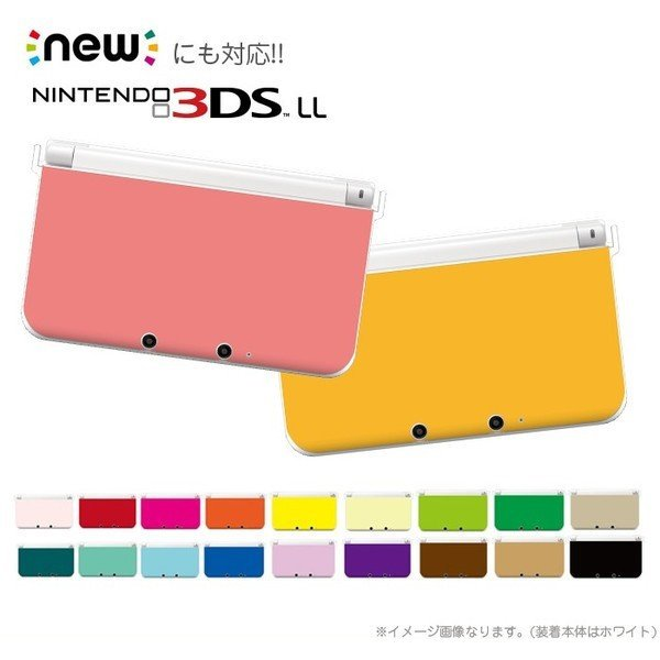 NEW 2DS LL 3DS 3DS LL NEW 3DS NEW 3DS LL 着せ替え ハードケース カバー ニンテンドー 任天堂|sheruby-web