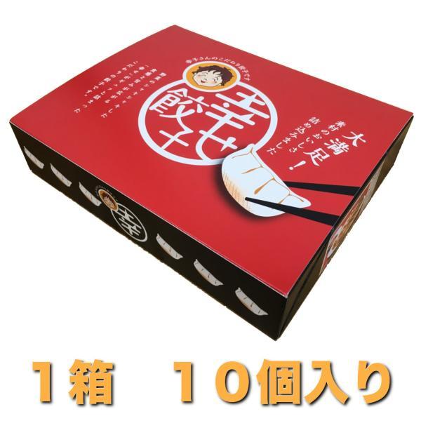 餃子 ぎょうざ 幸せ餃子(大)10個 神奈川県産「高座豚」使用 化粧箱入り 手包み|shiawasegyoza|03