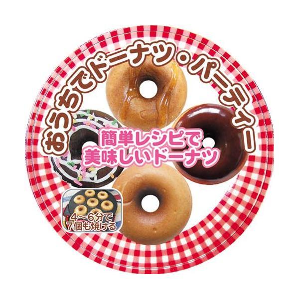 送料無料 ドーナツフレンド 家庭用ドーナツメーカー 誕生日パーティー おやつ 手作りドーナツ グッズ パーティー グルメ パーティ グッズ ギフト|shibaden|03