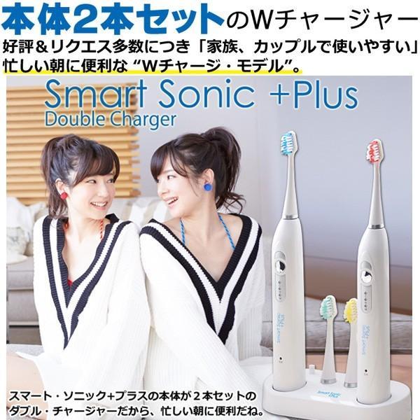 電動歯ブラシ 音波歯ブラシ 音波式電動歯ブラシ 送料無料 Smart Sonic +Plus W スマートソニック プラス ダブルチャージャー 音波 ギフト 贈り物 shibaden 03