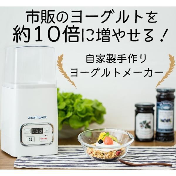 ヨーグルトメーカー 甘酒 塩麹 飲むヨーグルト 甘酒メーカー 発酵食品 母の日 ギフト shibaden 03