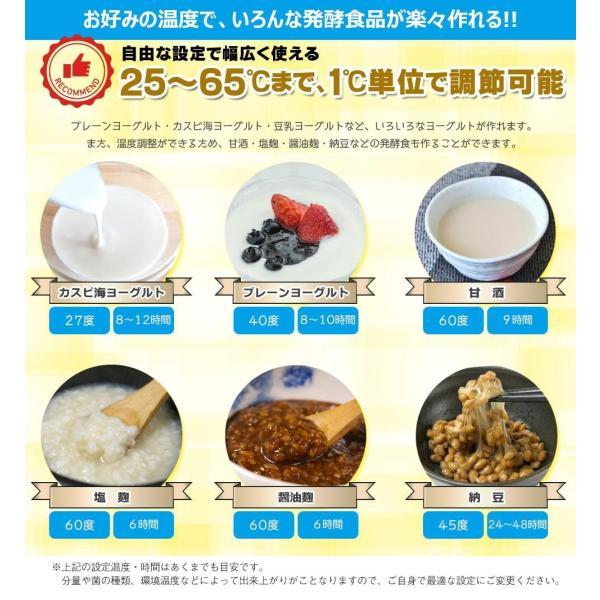 ヨーグルトメーカー 甘酒 塩麹 飲むヨーグルト 甘酒メーカー 発酵食品 母の日 ギフト shibaden 05