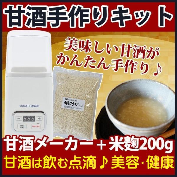 甘酒メーカー ヨーグルトメーカー 送料無料 甘酒 塩麹 手作りキット 専用米麹200g 1パックセット 手作り 米麹 熱中症対策 冷やし甘酒