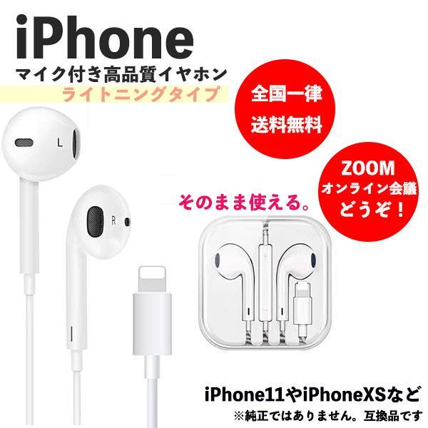 iPhone スマホ イヤホン イヤホンマイク 有線 高音質 変換 重低音 zoom オンライン会議 高品質 ライトニング Bの画像