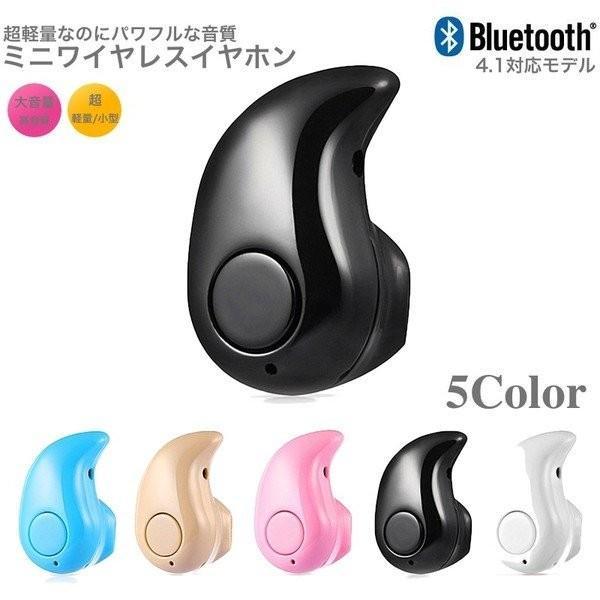 ミニイヤホン イヤホンマイク イヤホン bluetooth4.1 ワイヤレス iphone 片耳タイプ ハンズフリー 通話可能 高音質 超小型 ブルートゥース ポイント消化