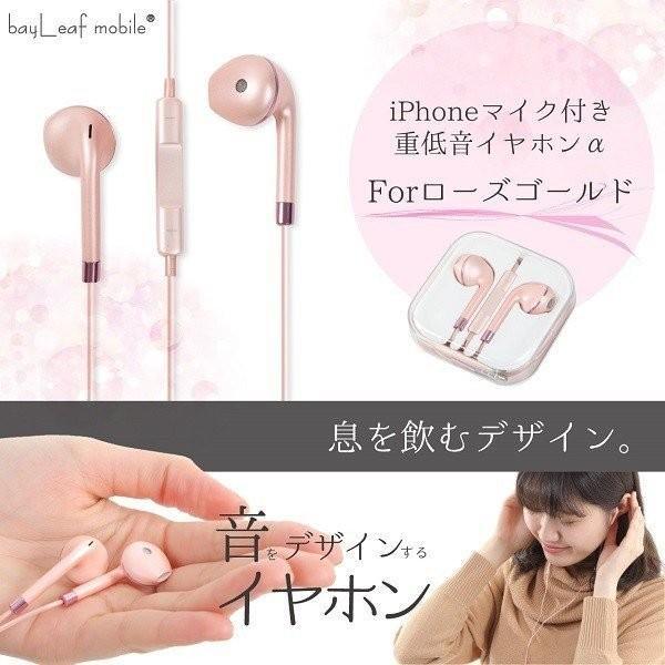 希少モデルのiPhoneマイク付きイヤホンα Forローズゴールド イヤホン iPhone6 iPhone6S iPhone6Plus iPhone6SPlus マイク ボリュームコントロール機能付き