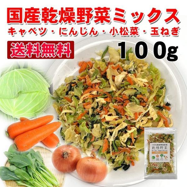 送料無料  乾燥野菜国産ミックス 100g キャベツ にんじん 小松菜 玉ねぎ ドライベジタブル ラーメンの具 即席みそ汁の具 エアドライ製法