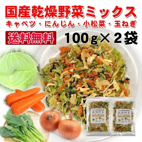 送料無料  乾燥野菜国産ミックス 200g キャベツ にんじん 小松菜 玉ねぎ ドライベジタブル ラーメンの具 即席みそ汁の具 エアドライ製法 100g×2袋